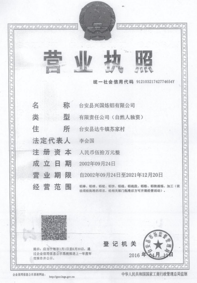 辽宁省台安县政府行政强拆批复造成福利残疾企业关停的新闻调查